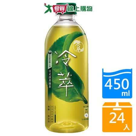 原萃冷萃日式深蒸綠茶450mlx24