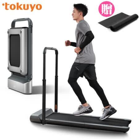 tokuyo 鋁合金全摺疊智跑機 TT-238
