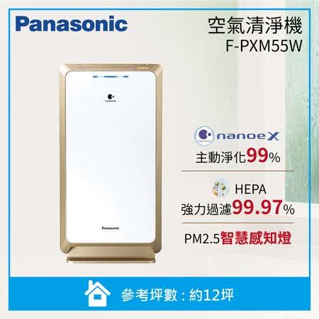 Panasonic 國際牌 nanoe  空氣清淨機 F-PXM55W
