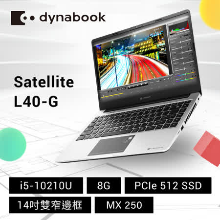 【Dynabook】Satellite L40-G 14吋窄邊框輕薄筆電-太空銀(i5-10210U/8GB/512GB/Win10/PJA20T-004002)