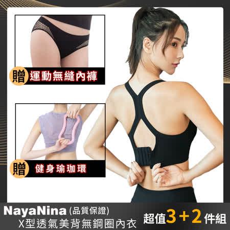 Naya Nina 抗震無鋼圈運動內衣-超值5件組