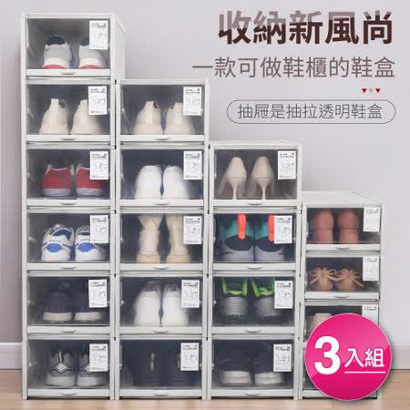 收納新風尚 抽拉透明鞋盒