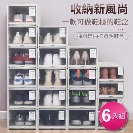 收納新風尚 抽拉透明鞋盒6入組