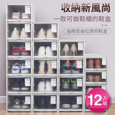 收納新風尚 抽拉透明鞋盒12入