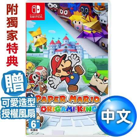 Switch 中文遊戲  紙片瑪利歐:摺紙國王