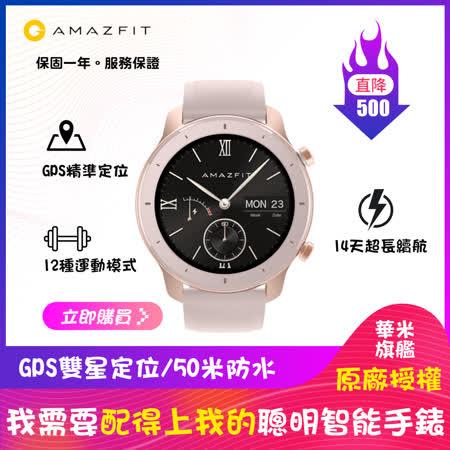 華米 GTR 魅力版 運動心率智慧錶《櫻花粉》