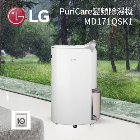 LG樂金 17L PuriCare™  WiFi變頻除濕機