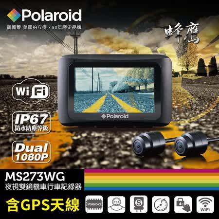 寶麗萊 蜂鷹GPS版 Wifi雙鏡機車記錄器