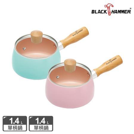 BLACK HAMMER 粉彩陶瓷不沾單柄湯鍋