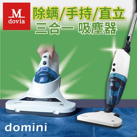 Mdovia UV三合一  二代直立手持除蟎吸塵器