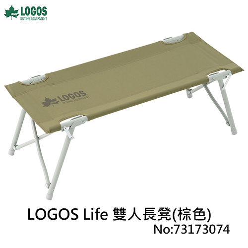 【LOGOS】 Life 雙人長凳棕色(73173074)