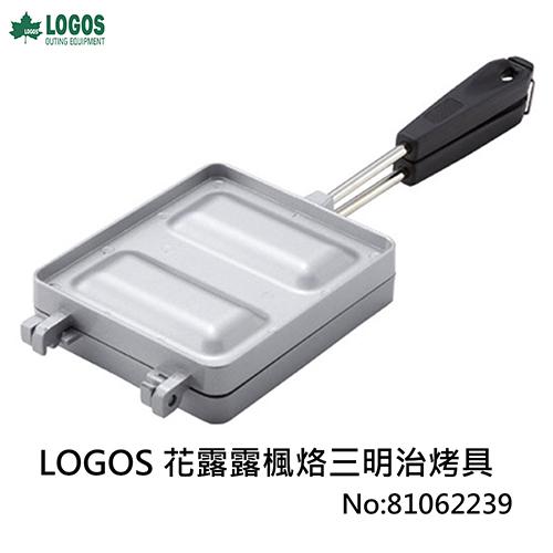 【LOGOS】花露露楓烙三明治烤具(81062239)