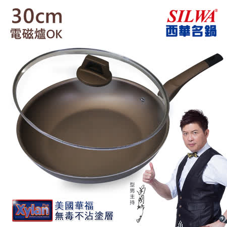 西華SILWA 不沾平底鍋30cm