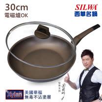 西華SILWA<br/>不沾平底鍋30cm
