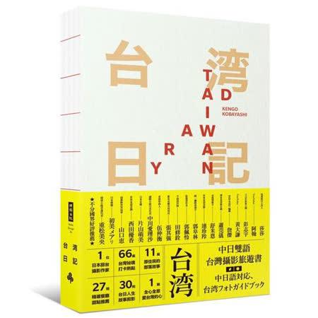 台灣日記 Taiwan Diary:告訴全世界台灣的美