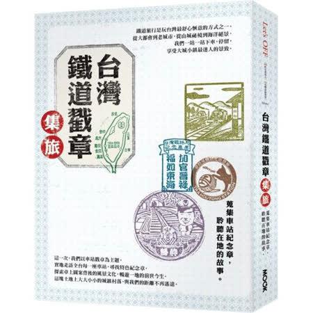 台灣鐵道戳章集旅:聆聽在地的故事