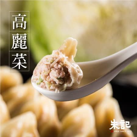 【朱記餡餅粥】高麗菜豬肉水餃-32gx25顆/袋