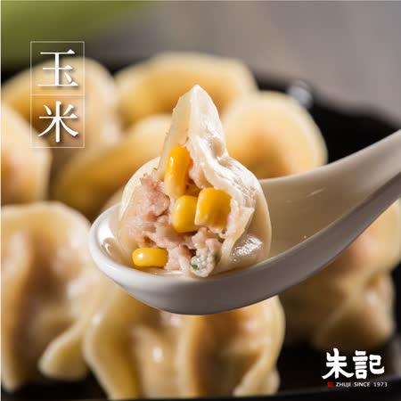 【朱記餡餅粥】玉米豬肉水餃-32gx25顆/袋