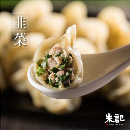【朱記餡餅粥】韭菜豬肉水餃-32gx25顆/袋