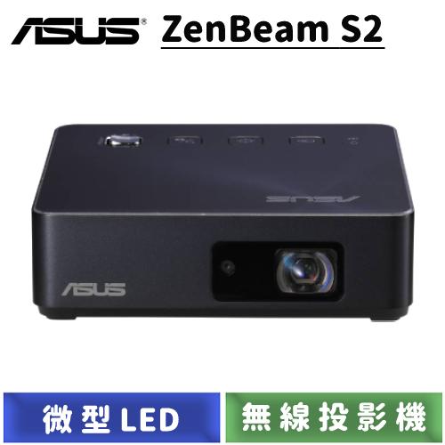 (福利品) ASUS ZenBeam S2 微型LED無線投影機