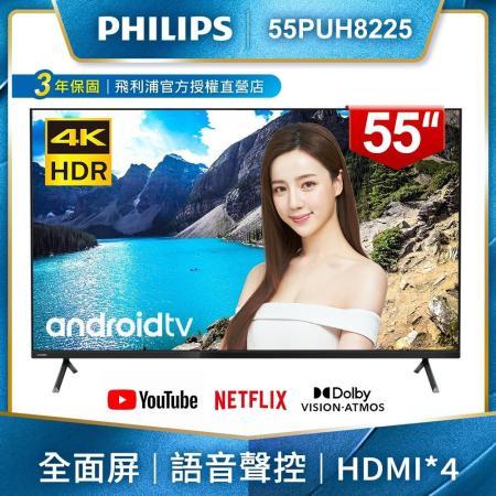 飛利浦 55吋4K Android 聯網液晶顯示器+視訊盒