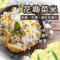 【鮮食煮藝】零澱粉低醣<br>花椰菜米X3包(1kg/包)