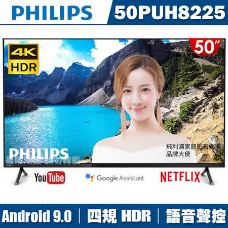 飛利浦 50吋4K 安卓機 液晶顯示器+視訊盒