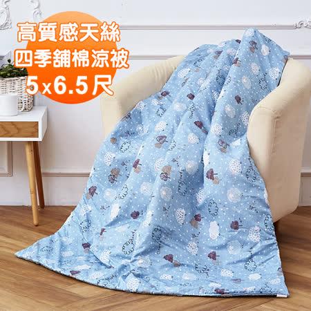 J-bedtime(5X6.5尺) 天絲透氣四季舖棉涼被