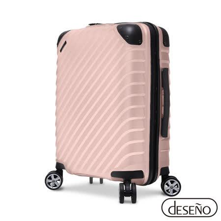 Deseno 都會旅人 24吋輕量行李箱-石英粉