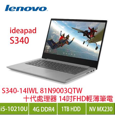 Lenovo Ideapad S340-14IWL 81N9003QTW 白金灰/ i5-10210U/ MX230 2G/ 4G/ 1TB/ 14吋FHD/ W10/ 2年保