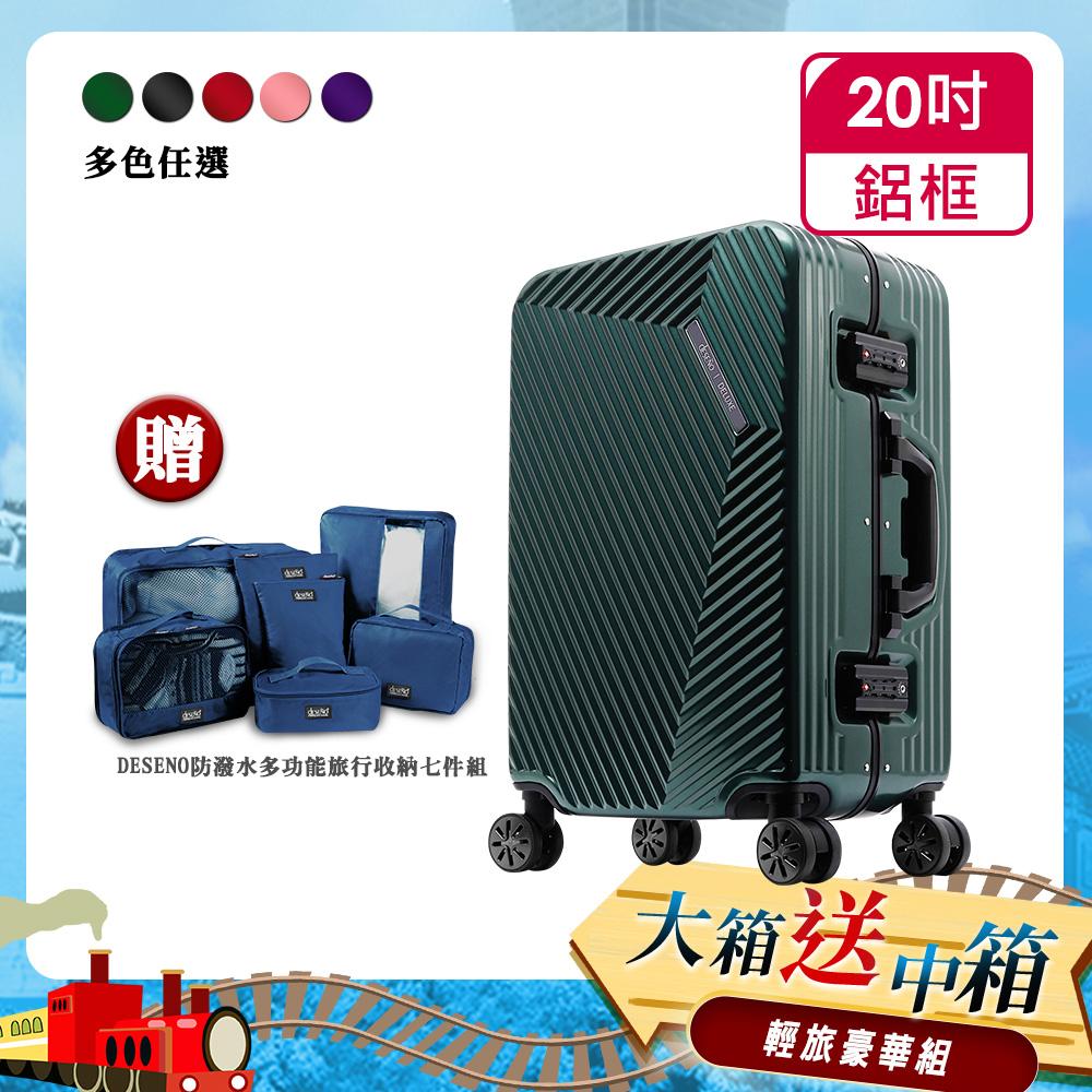 [贈收納組]Deseno 索特典藏II 20吋細鋁框箱(多色任選)