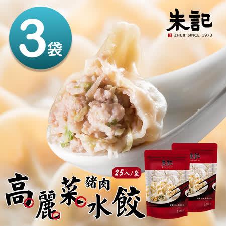 【朱記餡餅粥】高麗菜豬肉水餃-32gx25顆x3袋