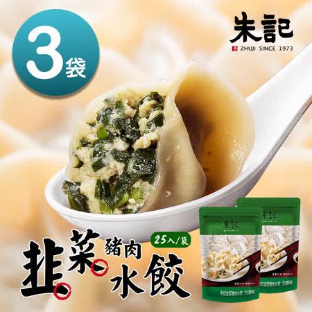 【朱記餡餅粥】韭菜豬肉水餃-32gx25顆x3袋