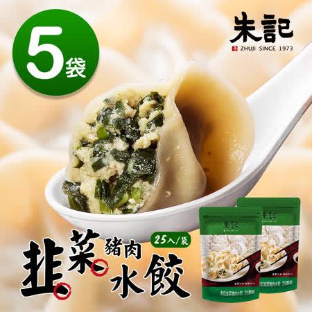 【朱記餡餅粥】韭菜豬肉水餃-32gx25顆x5袋