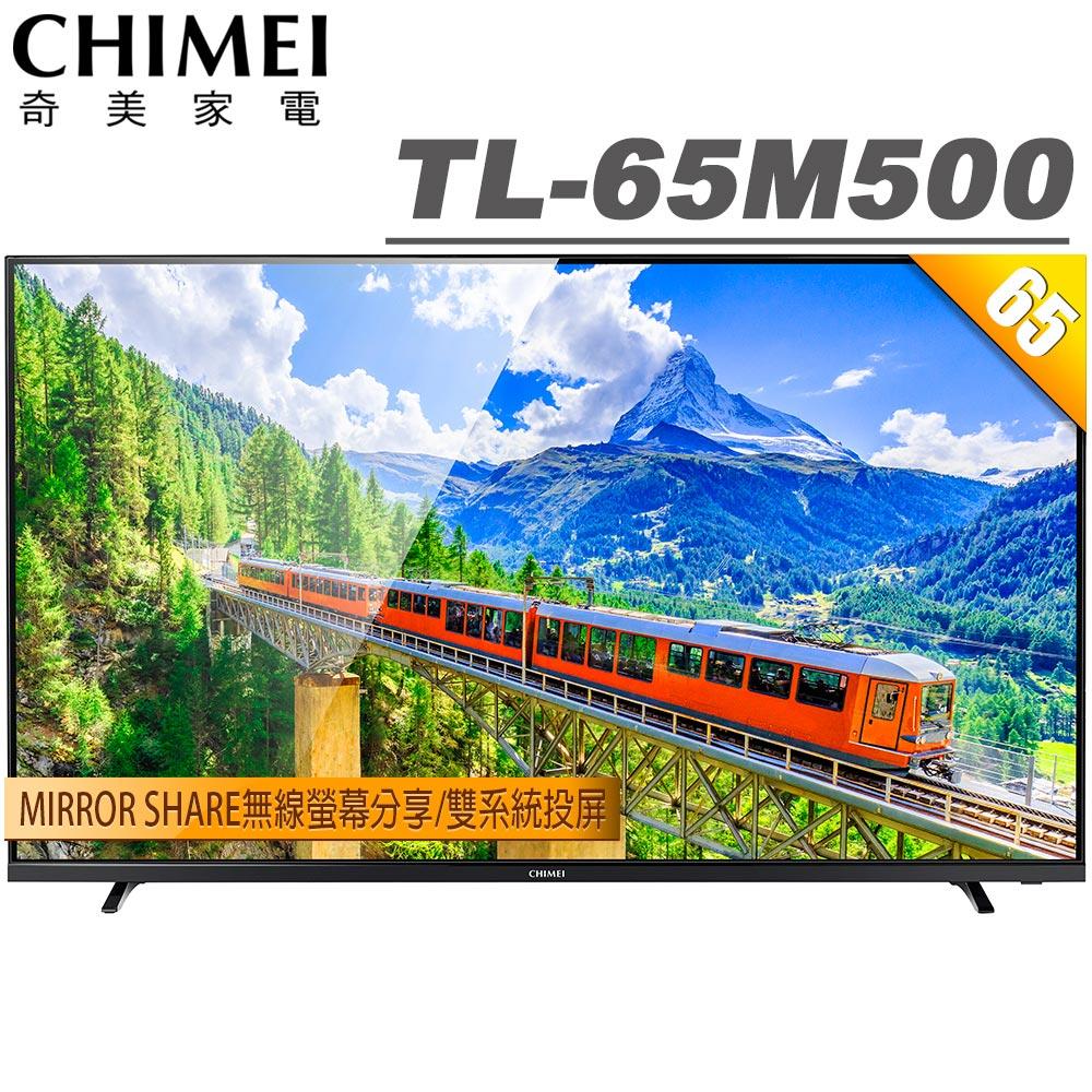 CHIMEI奇美 65吋4K HDR 智慧連網顯示器+視訊盒(TL-65M500)*贈OVO藍芽耳機+HDMI線