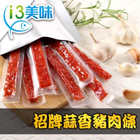 【愛上美味】招牌蒜香豬肉條9包組