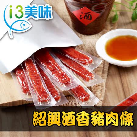 【愛上美味】 紹興酒香豬肉條3包