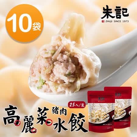 【朱記餡餅粥】高麗菜豬肉水餃-32gx25顆x10袋