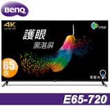 BenQ明基 65吋 4K HDR低藍光護眼智慧連網顯示器(E65-720)
