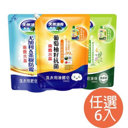 南僑水晶 洗衣用肥皂液体任選6包