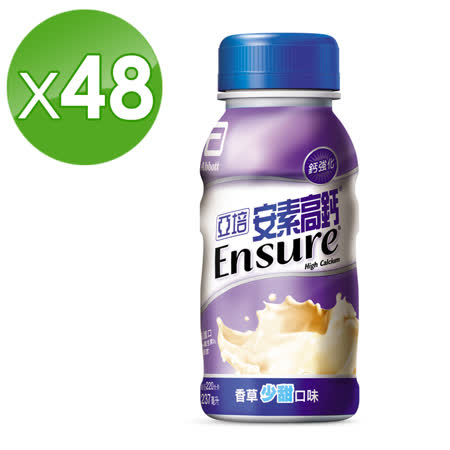 亞培 安素高鈣鈣 香草少甜24入x2箱