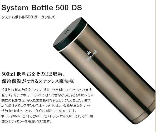 【日本 Snow Peak】雪峰 魔法師不鏽鋼 隨行保溫瓶500ml(Kanpai Bottle)超輕量保冰.保鮮/ TW-071R-DS 銀色