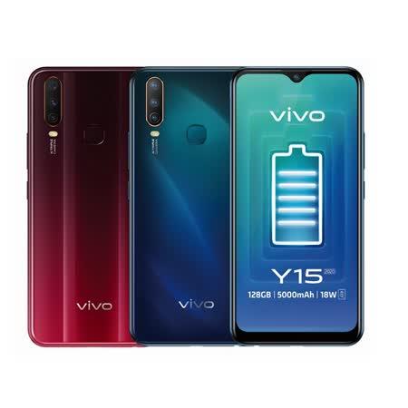 VIVO Y15 2020(4G+128G) 6.35吋八核心手機
