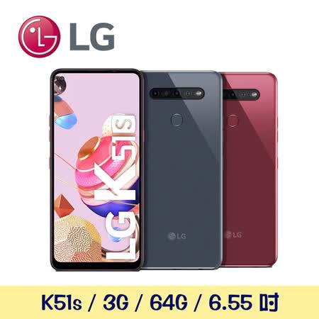 LG K51s 3G/64G 四鏡頭智慧手機