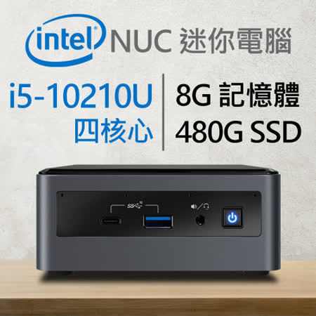 Intel NUC迷你電腦 i5四核/8G/480G SSD