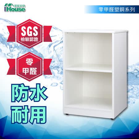 IHouse 環保塑鋼置物櫃