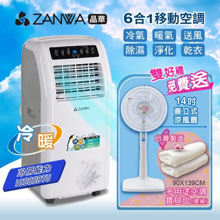 【ZANWA晶華】冷暖型  清淨除溼移動式空調