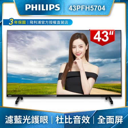 43吋FHD薄邊框液晶 顯示器+視訊盒