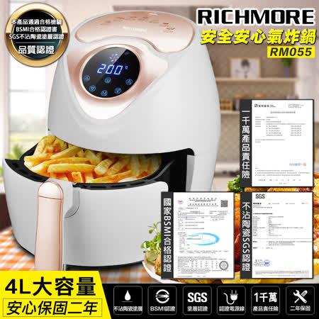 RICHMORE  4L液晶觸控式氣炸鍋