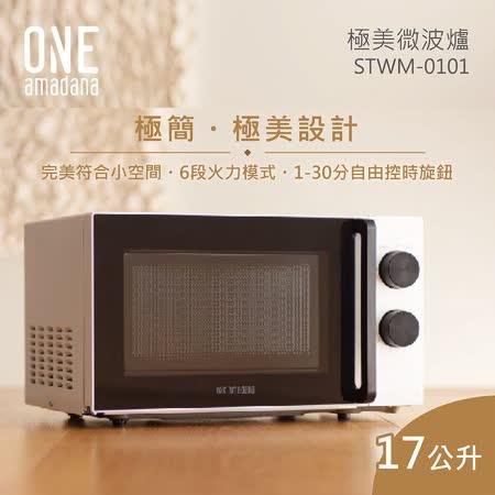 ONE amadana 17公升 極美微波爐 STWM-0101